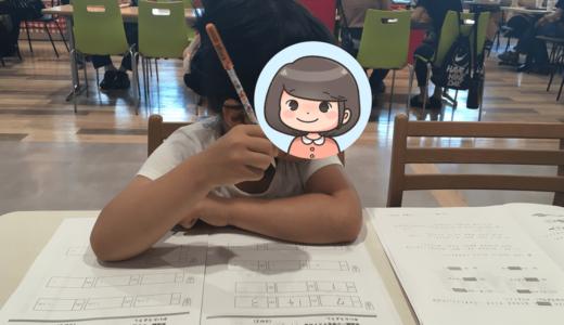 【2019年6月,全国統一小学生テスト.小学1年生】事前課題に取り組みました