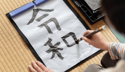 習字の習い事、勉強ができる子は字もきれい、集中力向上とメリット