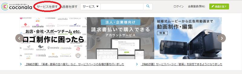 ココナラ-サービス-探す-P