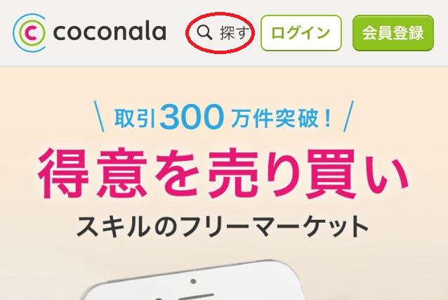 ココナラ-サービス-探す-SP