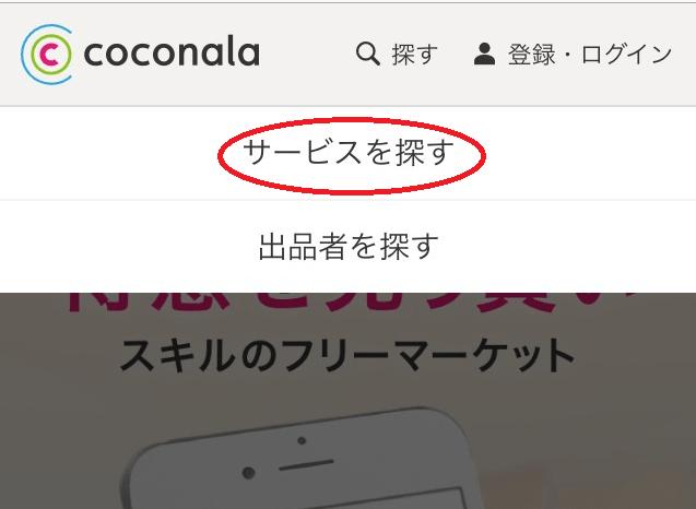 ココナラ-サービス-探す2-SP
