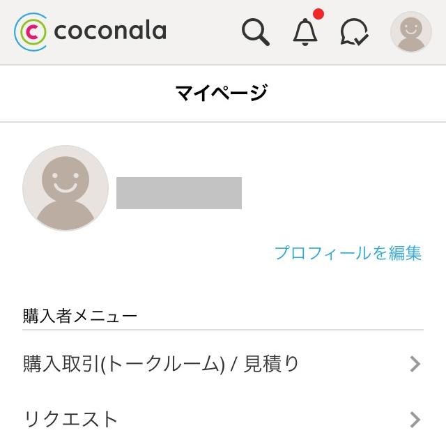 ココナラ-無料会員登録-マイページ