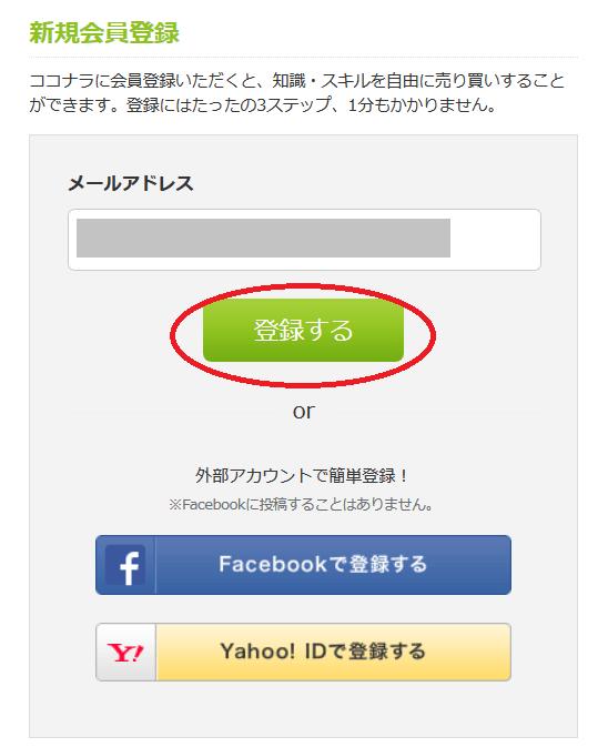 ココナラ-無料会員登録-メールアドレス