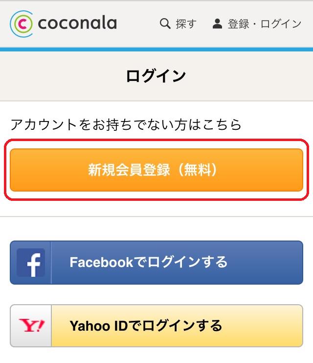 ココナラ-無料会員登録-メールアドレス-sp