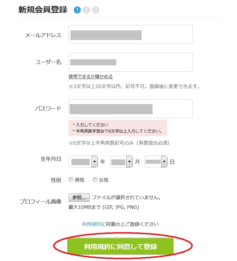 ココナラ-無料会員登録-新規会員登録
