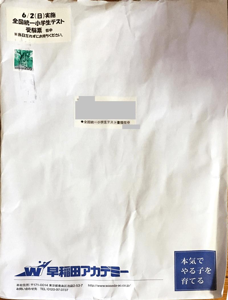 全国統一小学生テスト-小学1年生-201606-封筒