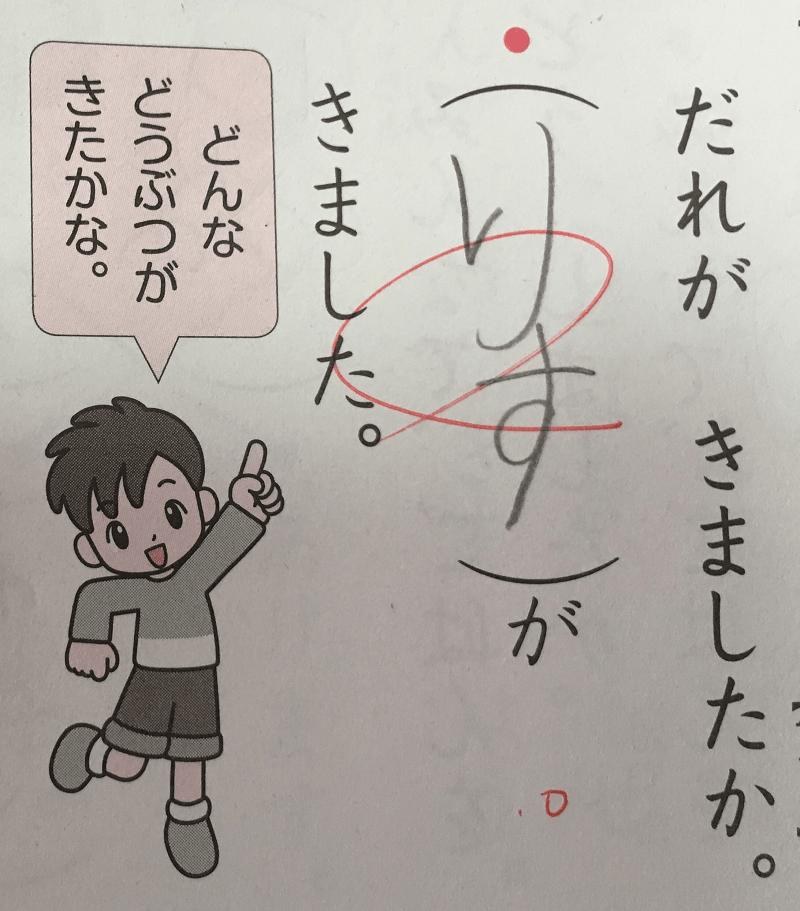 学研版-毎日のドリル-1年生-文章読解-ヒント