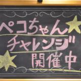 ペコちゃん-チャレンジ