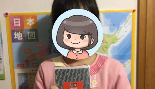 小学一年生が漢字検定10級にチャレンジ、満点合格した受検対策