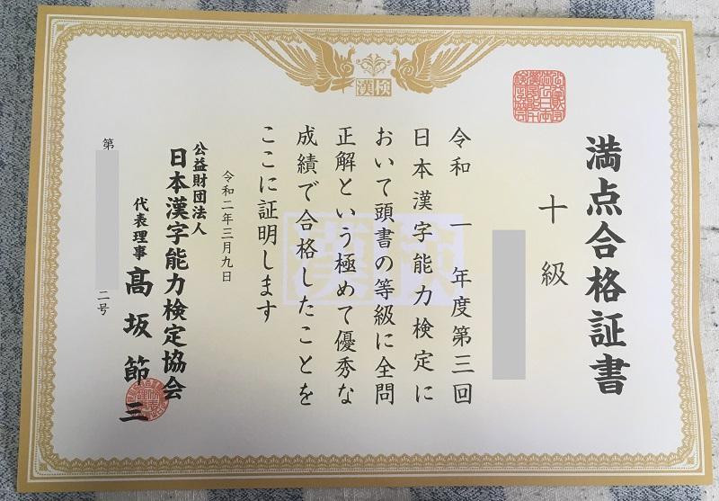 小学一年生_漢字検定_10級_満点合格証書