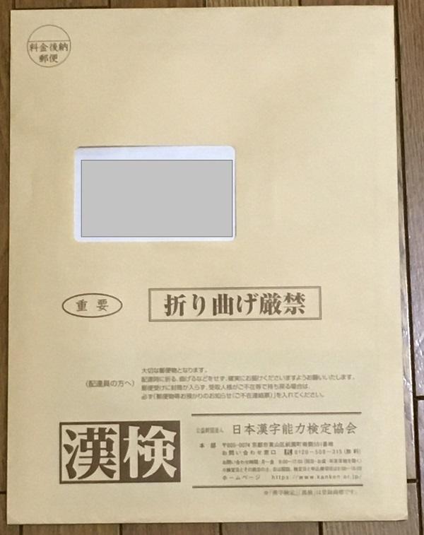 漢字検定10級-結果郵送